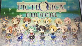 ピクトロジカ ファイナルファンタジー≒(3DS版)タイトル画面