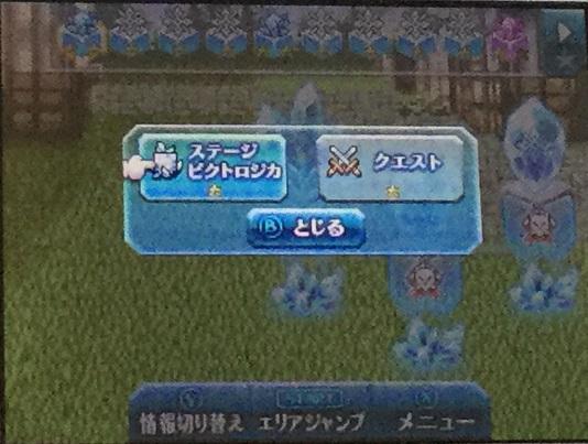 ピクトロジカ ファイナルファンタジー≒(3DS版) 異なる2つのモードで楽しめる