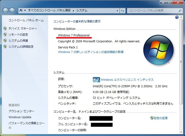 リモートデスクトップ設定1 エディションの確認