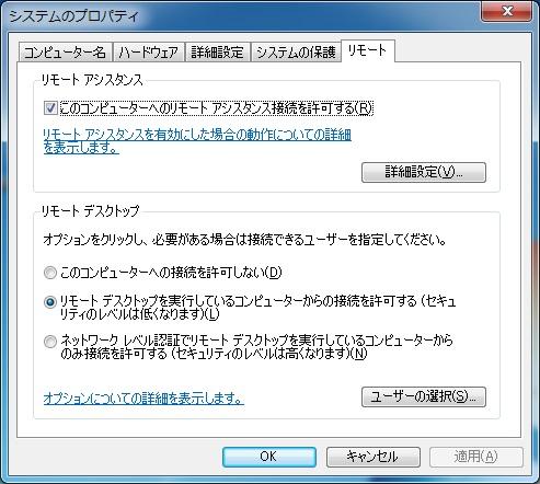 リモートデスクトップ設定2 リモート接続の設定
