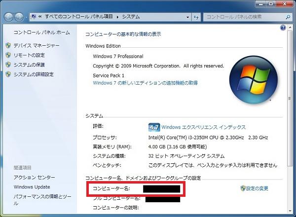 リモートデスクトップ設定3 コンピューター名の確認