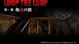 LOOP THE LOOP タイトル画面