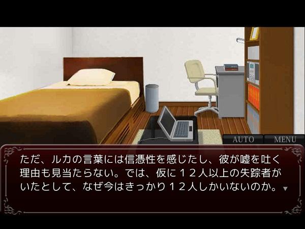 LOOP THE LOOP ストーリースクリーンショット2
