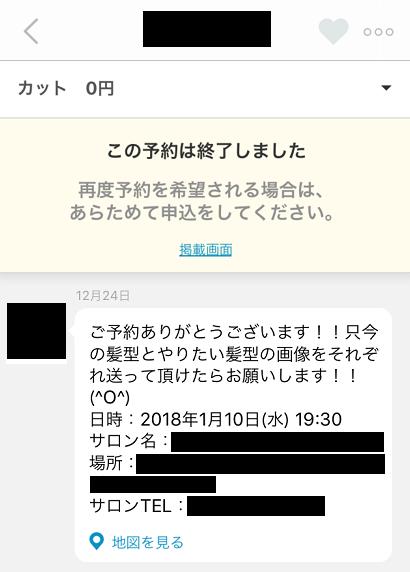 カットモデル 美容師予約アプリminimo メッセージ画面