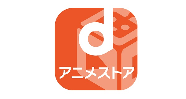 dアニメストア ロゴ