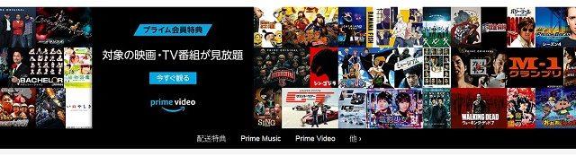 Amazonプライムトップ画面