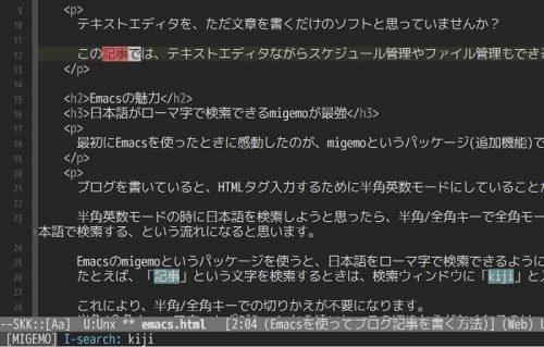 migemoで日本語をローマ字で検索