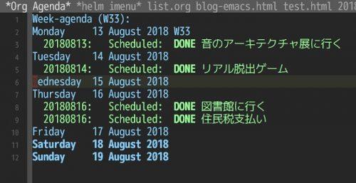 Emacsのorgモードでスケジュール管理