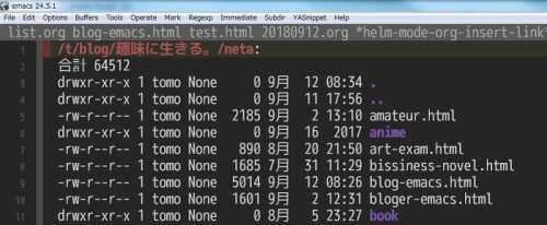Emacsのdiredでファイル管理