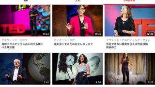 TEDの使い方1 日本語字幕の動画を表示する