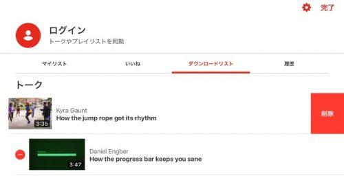 TEDの使い方4 ダウンロードした動画を朔駆除する方法2