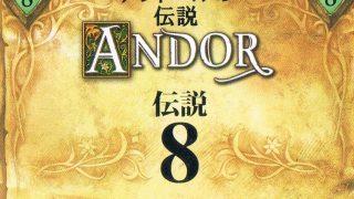 アンドールの伝説 伝説8「疾風怒濤」