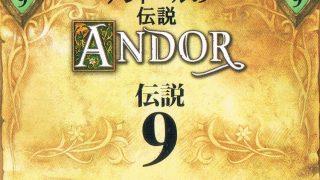 アンドールの伝説 伝説9 「わだつみ」