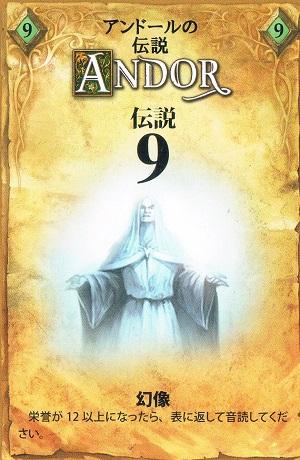 アンドールの伝説 伝説9物語カード「幻像」