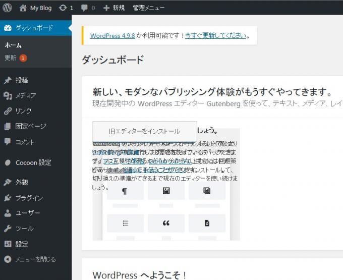無料WordpressテーマCocoonのダッシュボード
