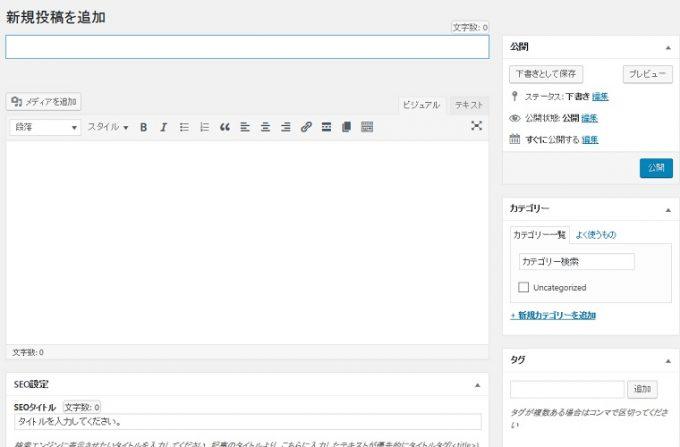 無料WordpressテーマCocoonの投稿画面