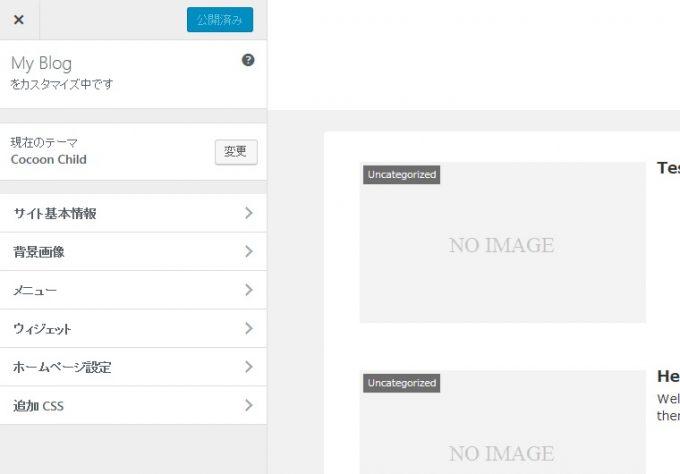 無料WordpressテーマCocoonのカスタマイズ画面