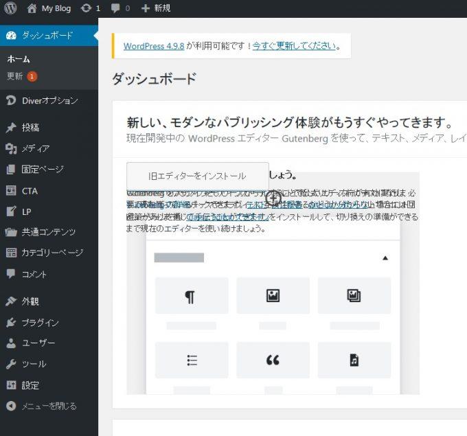 有料WordpressテーマDiverのダッシュボード