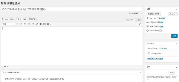 有料WordpressテーマDiverの投稿画面