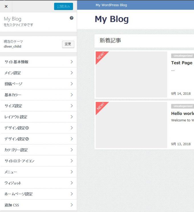 有料WordpressテーマDiverのカスタマイズ画面