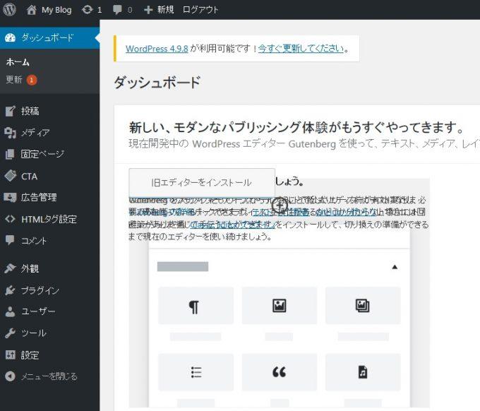 有料WordpressテーマJINのダッシュボード