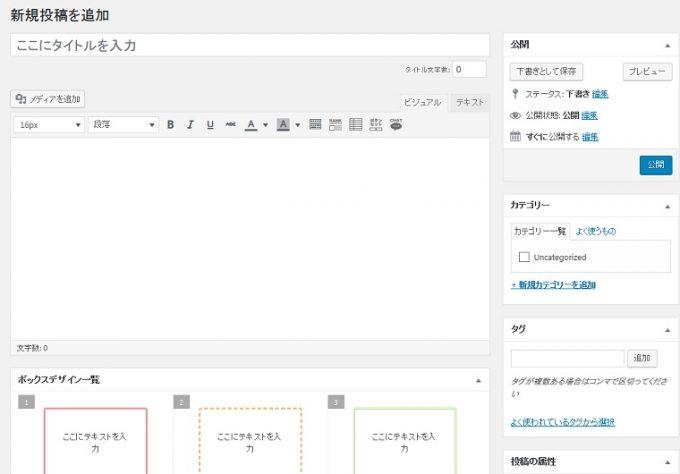 有料WordpressテーマJINの投稿画面