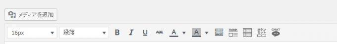 有料WordpressテーマJINのビジュアルエディタ