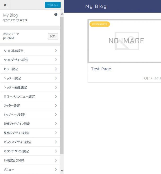 有料WordpressテーマJINのカスタマイズ画面