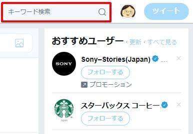Twitter検索バー