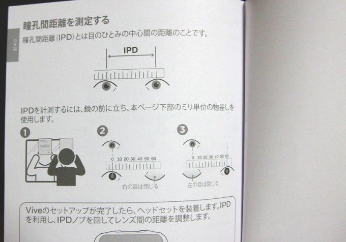 瞳孔間距離(IPD)の計り方マニュアル