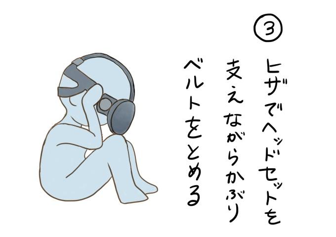 HTC VIVEのヘッドセット装着方法3 頭とヒザでヘッドセットを挟んで、ベルトのマジックテープをとめる