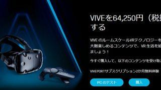 HTC VIVE公式ストア