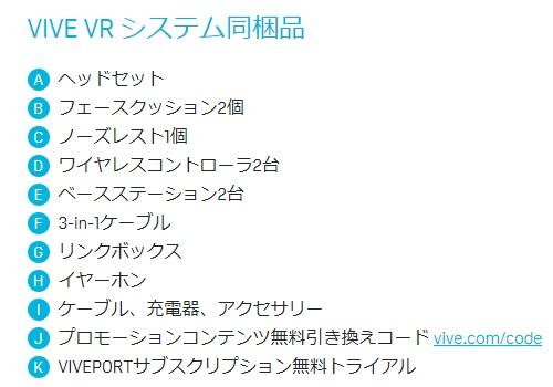 HTC VIVE公式ストア特典
