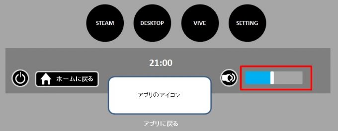 HTC VIVE音量の調節