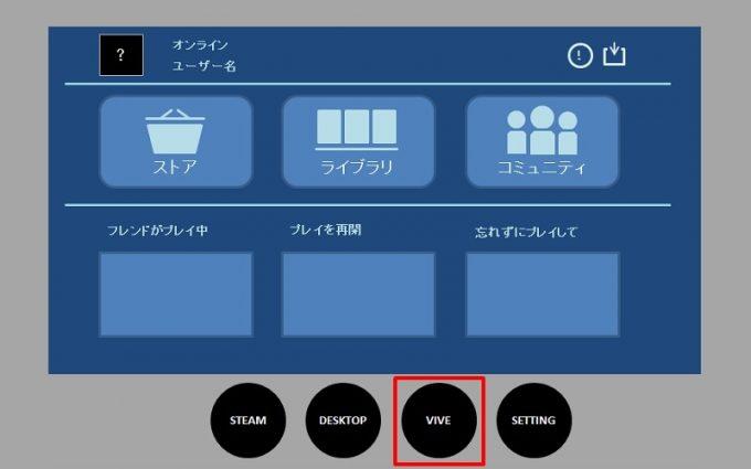 HTC VIVE システムメニューからVIVE PORTを開く1