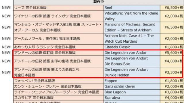 アークライトゲームズ 発売予定表(2018年9月7日現在)