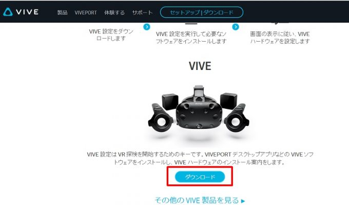 HTC VIVEのセットアップ方法2 設定用ソフトをダウンロード