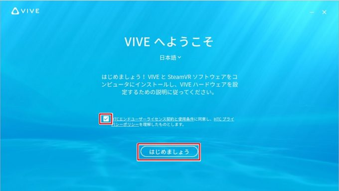 HTC VIVEのセットアップ方法3 利用規約に同意