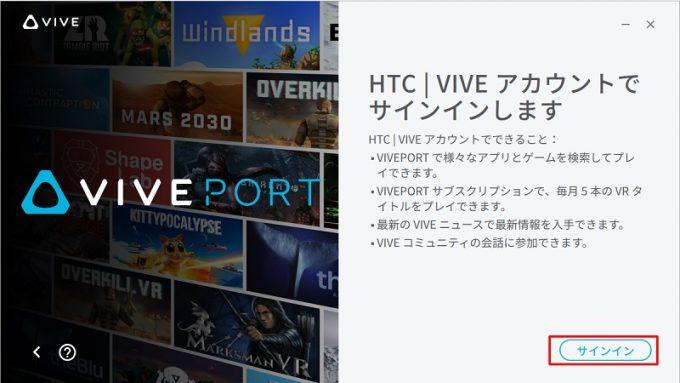HTC VIVEのセットアップ方法5 サインインする