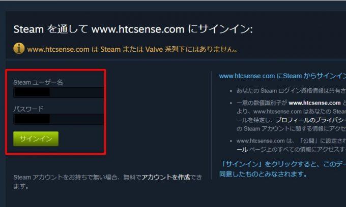 HTC VIVEのセットアップ方法7 Steamアカウント認証
