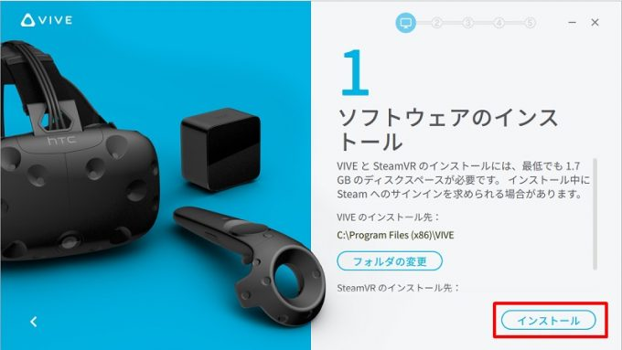 HTC VIVEのセットアップ方法9 ソフトウェアのインストール