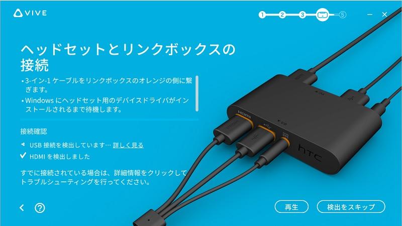 HTC VIVEのセットアップ方法15 ヘッドセットとリンクボックスの接続