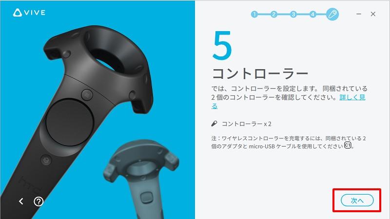 HTC VIVEのセットアップ方法17 コントローラーを用意する