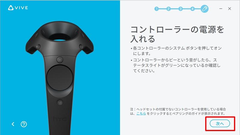 HTC VIVEのセットアップ方法18 コントローラーの電源を入れる
