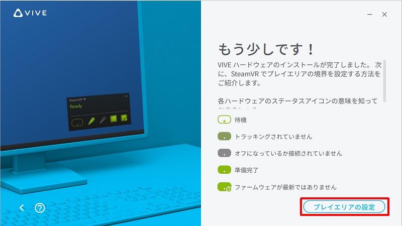 HTC VIVEのセットアップ方法19 プレイエリアの設定