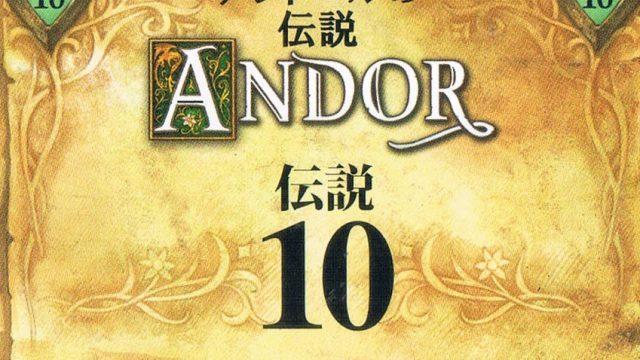 アンドールの伝説 伝説10 「ハドリアを覆う影」