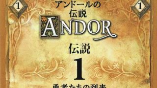 アンドールの伝説 伝説1「勇者たちの到来」