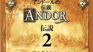 アンドールの伝説 伝説2「王を救うために」