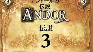 アンドールの伝説 伝説3「闇は舞い降りた」