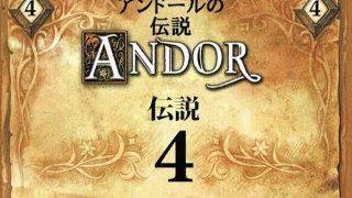 アンドールの伝説 伝説4「宝石でいっぱいの廃鉱」